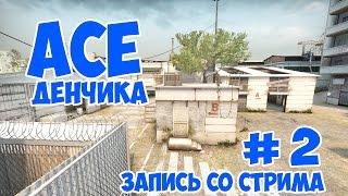 CS:GO - ACE с Денчиком #2 | Counter-Strike: Global Offensive