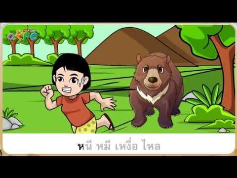 คำที่มี อ และ ห นำ - สื่อการเรียนการสอน ภาษาไทย ป.2