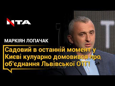 Телеканал НТА: Чому «добровільне» об'єднання Львівської ОТГ супроводжується судами та скандалами