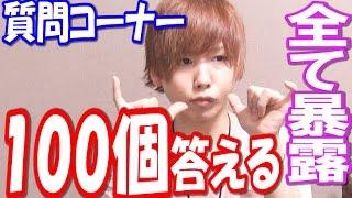 【ぶっちゃけます】タケヤキの100質問コーナー!!!