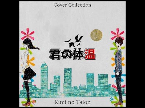 ÁLBUM 君の体温(Kimi no Taion)-Cover Collection | DOWNLOAD