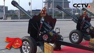 [向伟大复兴前进]礼炮鸣放70响 致敬新中国70华诞  CCTV