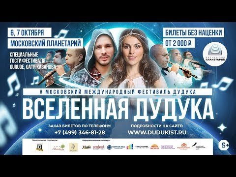 6, 7 октября. V Московский Международный Фестиваль Дудука