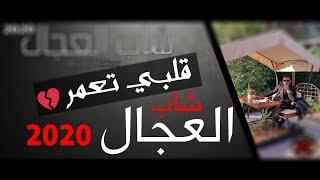 Cheb Adjel 2020 ( Galbi T3amar ) ♥ جديد شيخ العجال قوة