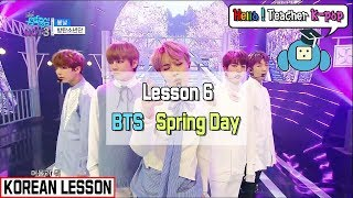 [KOREAN CLASS] BTS◈Spring Day (Lesson 6)