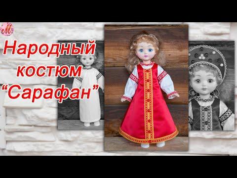 Русский народный костюм сшить на куклу