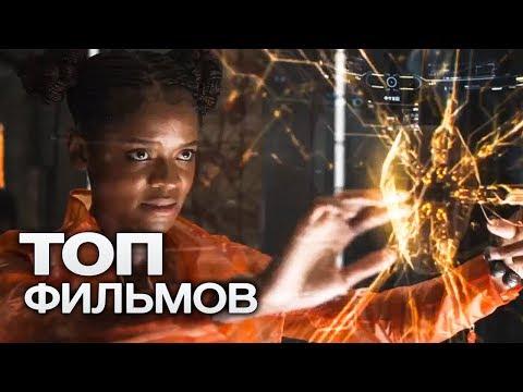 10 ФИЛЬМОВ ПРО АЛЬТЕРНАТИВНУЮ РЕАЛЬНОСТЬ! - Видео онлайн