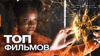 10 ФИЛЬМОВ ПРО АЛЬТЕРНАТИВНУЮ РЕАЛЬНОСТЬ!