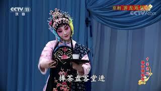 《中国京剧像音像集萃》 20191226 京剧《游龙戏凤》| CCTV戏曲