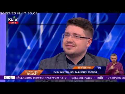 Телеканал Київ: 20.03.19 Київ Live 17.10