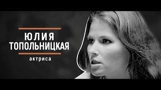 Юлия Топольницкая - о неожиданной славе, новых ролях и работе аниматором /
