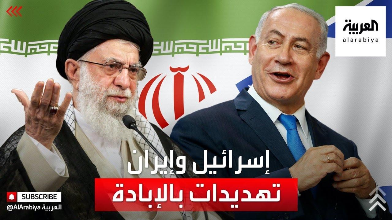 حرب كلامية بين إسرائيل وإيران.. تهديد بتدمير مدن  - نشر قبل 5 ساعة