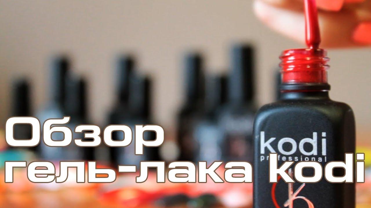 Гель Лак для ногтей оптом - www.Naillook-Lak.ru - Москва - YouTube