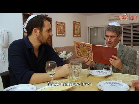 גיורא זינגר - ליל הסדר הראשון