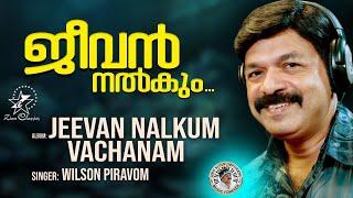 Jeevan Nalkum Nin | ജീവൻ നൽകും  | Christian Devotional Song | Jino | Jeevan Nalkum Vachanam