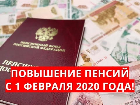 Повышение пенсий с 1 февраля 2020 года!