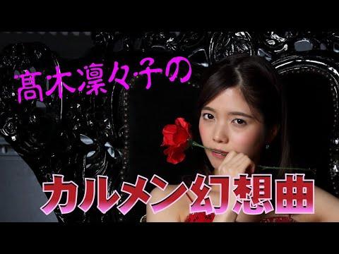 サラサーテ カルメン幻想曲 作品25 Sarasate: Carmen Fantasy Op.25