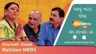 maltiben-mbbs-shurwati-jhalak-pratima-t-sharad-sharma-superhit-gujarati-natak