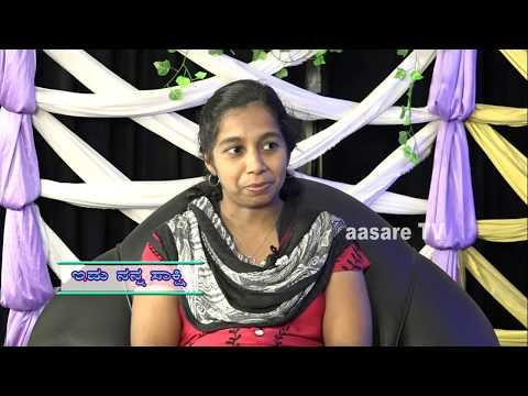 Aasare TV   -  Idu nanna Sakshi