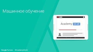 Академия рекламы: Машинное обучение (31.07.18)