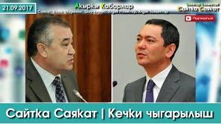 Сайтка Саякат-21.09.17 | Кечки Саясый ушак-имиштер топтому | Саясатка Саякат