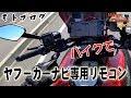 ヤフーカーナビ専用リモコンとバイクナビの話 DUCATI【DIAVEL】#13【モトブログ】