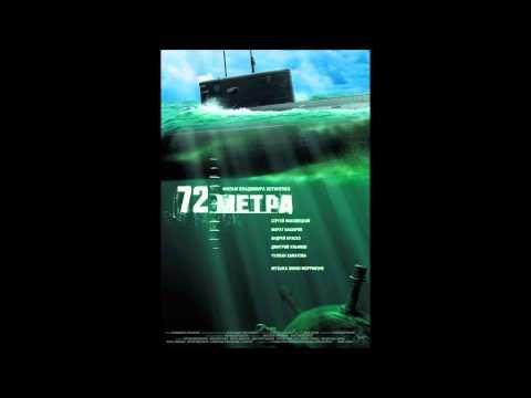 Музыка эннио морриконе из фильма 72 метра
