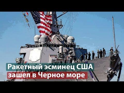 Ракетный эсминец США зашел в Черное море: Россия резко отреагировала