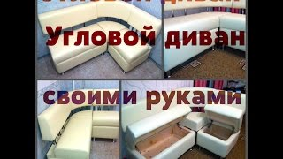 Как сделать угловой диван для кухни своими руками.