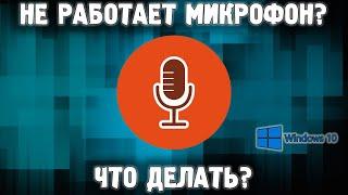 Не работает микрофон на Windows 10 | настройка микрофона | не слышно микрофон Windows