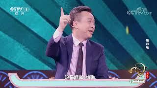 [中国诗词大会]的卢马、乌骓马、赤兔马,分别都是谁的马?  CCTV
