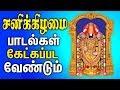 Elumalaiyan Powerful Padal | Best Tamil Devotional Songs