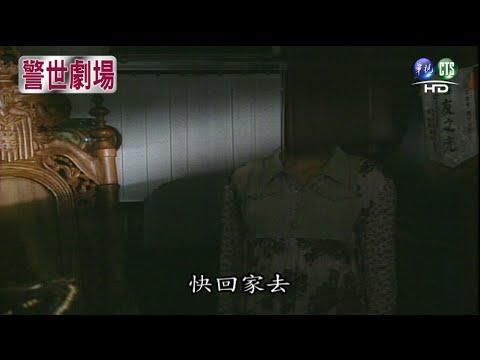 【警世劇場 台灣靈異事件HD】無頭公案(下)