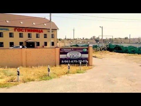 Гостиница Уют Городище Волгоградская область. Hotel Comfort Mound Volgograd region
