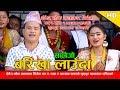 Download New Nepali Salaijo Song 2017|2074|Barikha Lauda | Nar B. Rana Suresh & Anjana Saru Magar MP3 song and Music Video