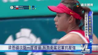 8/23 亞運網球女單四強 梁恩碩遭遇中國王薔