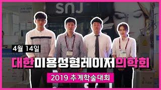 SNJ & 대한미용성형레이저 추계학술대회