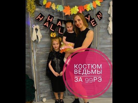 Костюм ведьмы за 99 рублей своими руками / Witch Costume for 99 rubles do it yourself