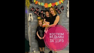 костюм ведьмы за 99 рублей своими руками / Witch Costume for 99 rubles do it yourself