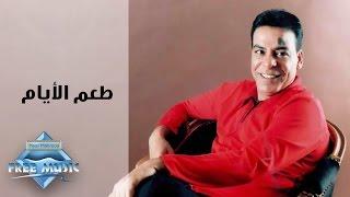 Hassan El Asmar - Taam El Ayam | حسن الأسمر -  طعم الأيام