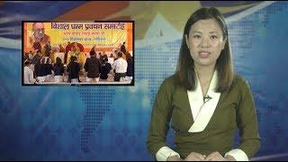 《本週西藏》第110期 2018年12月7日