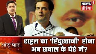 क्या राहुल गाँधी का 'हिंदुस्तानी' होना अब सवाल के घेरे में? | Aar Paar Amish Devgan के साथ