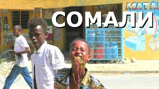 СОМАЛИ: путешествие в непризнанный Сомалиленд