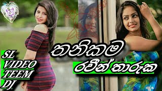 thanikama-dj-raveen-tharuka-sudu-mahaththaya-sl---teem-dj