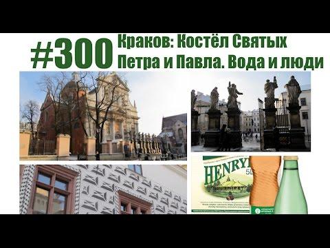 #300 Краков: Костёл Святых Петра и Павла. Вода и люди