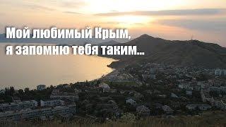 видео Мой любимый КРЫМ.Блог Tatyana Sosina