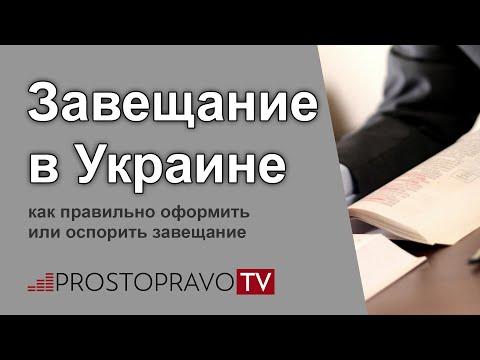 Завещание 2019 в Украине: как правильно оформить или оспорить завещание