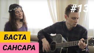 Ваня, научи! | БАСТА - САНСАРА как играть. Разбор на гитаре, аккорды
