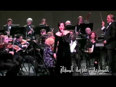 Karima Skalli, Ana Albi Daliliالمطربة كريمة الصقلي, انا قلبي دليلي
