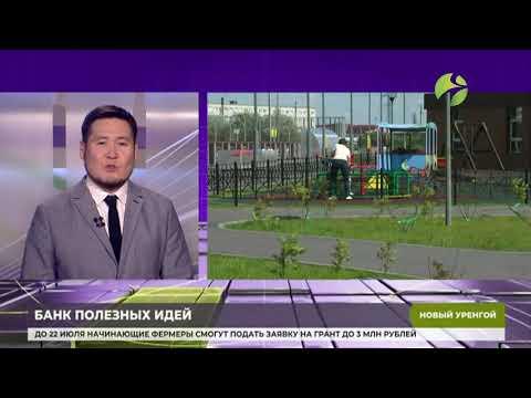 Уютный Ямал. В Новом Уренгое появится банк полезных идей